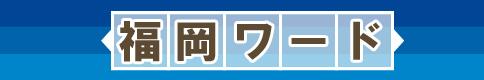 福岡ワード