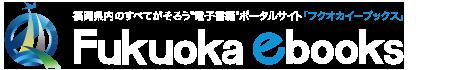 fukuoka ebooks | 福岡県電子書籍ポータルサイト