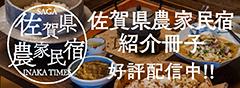 佐賀県農家民宿紹介冊子 好評配信中!!